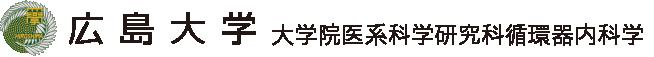 広島大学大学院 医系科学研究科 循環器内科学
